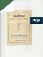 Ta'azim-i Sha'airillaah [মাযার নির্মাণসম্পর্কিত ফতোওয়া]