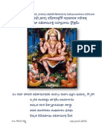 Sri Medha Dakshinamurthy Sahasranama Stotram in Telugu