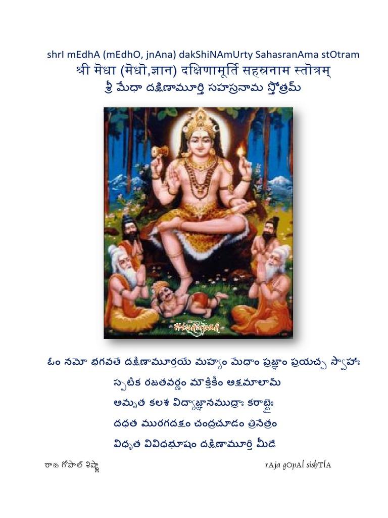 Sri Lakshmi Sahasranamam In Telugu Pdf