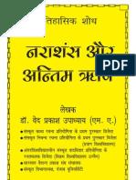 Naraashans-Aur-Antim-Rishi-HIndi
