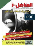 جريدة المناضل-ة عدد 55