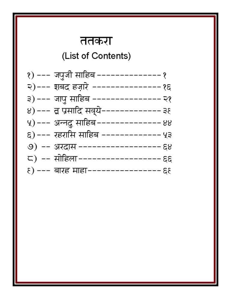 Rehraas Sahib Pdf Download