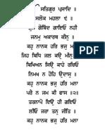 Salok Mehla 9 Punjabi Gurbani