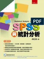 1H84SPSS與統計分析