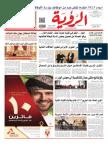 Alroya Newspaper 05-12-2013