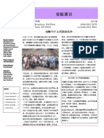 Newsletter Fall 2004 Chinese