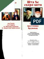 Otac Tadej i Drugi Sveci - Sta Ce Skoro Biti (Retka Knjiga)