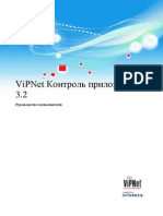 Application Control Ru