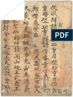 《起师文》民国手抄本