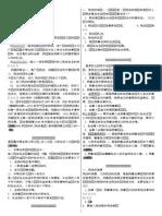 民法学笔记汇总整理(精华打印版) (2)