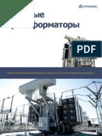 Power Transformer Catalog Russian Oct2012