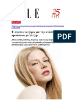 Elle Gr+ClearLift (DEC 13)
