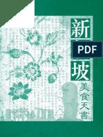 Singapore Food Guide PDF