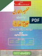 Sahih Ul Bukhari Vol 01 Part 01