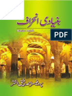Basic Drift Bunyadi Inhiraf By Prof Ahmed Rafique Akhtar URDU