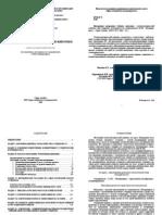 УМК_Внутренние незаразные болезни_Насынов.pdf