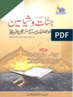 Jinnat Aur Shayateen Se Hifazat Ke Sharai Tareeqay