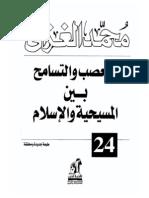 الشيخ محمد الغزالي التعصب والتسامح بين المسيحية والاسلام.pdf