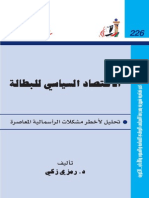 الاقتصاد السياسي للبطالة.pdf