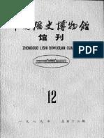 He Shaogeng, Zhongguo Lishi Bowuguan guankan, 1989, 12