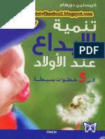 تنمية الإبداع عند الأولاد في 5 خطوات بسيطة.pdf