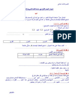 Arabic 3ap 1trim1