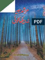 Murshad Jaisa Na Daikha Koi (Edition-2) by Major (R) Ghulam Muhammad