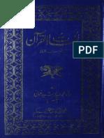 Lughatul Quran Vol-1 & 2 By Moulana Muhammad Abdul Rasheed Nomani RA
