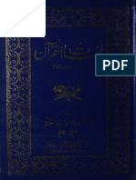Lughatul Quran Vol-3 & 4 Bby Moulana Muhammad Abdul Rasheed Nomani RA