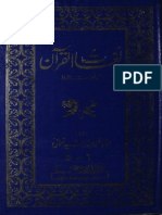 Lughatul Quran Vol-5 & 6 By Moulana Muhammad Abdul Rasheed Nomani RA