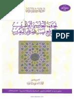 ابو القاسم الزياني تحفة الحادي المطرب في رفع نسب شرفاء المغرب.pdf