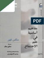 مفاهيم أساسية في علم الاجتماع - ماكس فيبر.pdf