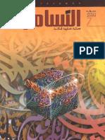 مدخل إلى تاريخ التأويل  الهيرمينوطيقا محمد شوقي الزين.pdf