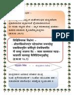 Gauri-Ganesha Devaranamagalu