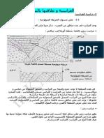 10- الغرانيتية و علاقتها بالتحول