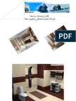 كتالوج حمامات بواسطة شركة اسكانتا