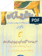 Masla Tehreef E Quran Par Binori Twon Ka Tehqeeqi Fatwa