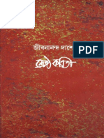 Jibonananda Dasher Shreshtho Kobita [Amarboi.com]