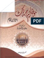 Maota Imam Malik-takhreej Shuda
