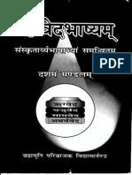 RV Mandal 10 Part 1 (Brahm Muni)