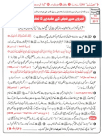 Qabero Se Faiz Ka Tahqeeqi Jaizah (by Engineer Muhammad Ali Mirza)