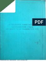 загружено (2).pdf
