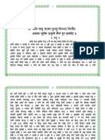 Shri Guru Granth Sahib Hindi