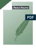 Tolstoyi L. Smert Ivana Ilicha.a6