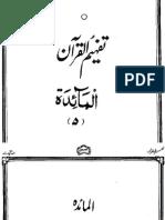 005 Surah Al Maidah - Tafheem Ul Quran (Urdu)