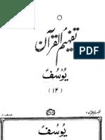 012 Surah Yusuf - Tafheem Ul Quran (Urdu)