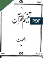 018 Surah Al-Kahf - Tafheem Ul Quran (Urdu)