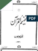 023 Surah Al-Muminun - Tafheem Ul Quran (Urdu)