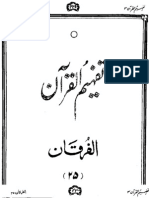 025 Surah Al-Furqan - Tafheem Ul Quran (Urdu)