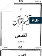028 Surah Al-Qasas - Tafheem Ul Quran (Urdu)